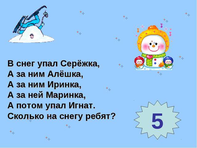 В снег упал Серёжка, А за ним Алёшка, А за ним Иринка, А за ней Маринка, А п...