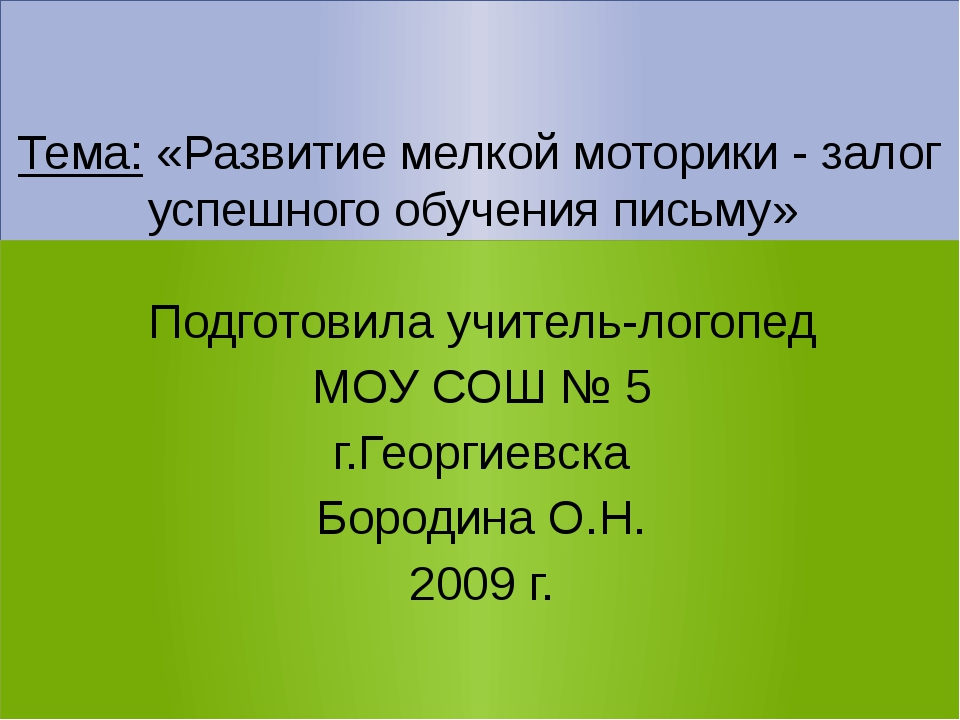 Тема: «Развитие мелкой моторики - залог успешного обучения письму» Подготови...