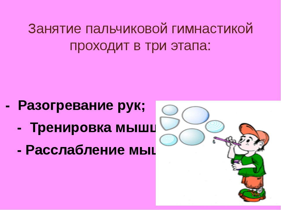 Занятие пальчиковой гимнастикой проходит в три этапа: - Разогревание рук; - Т...