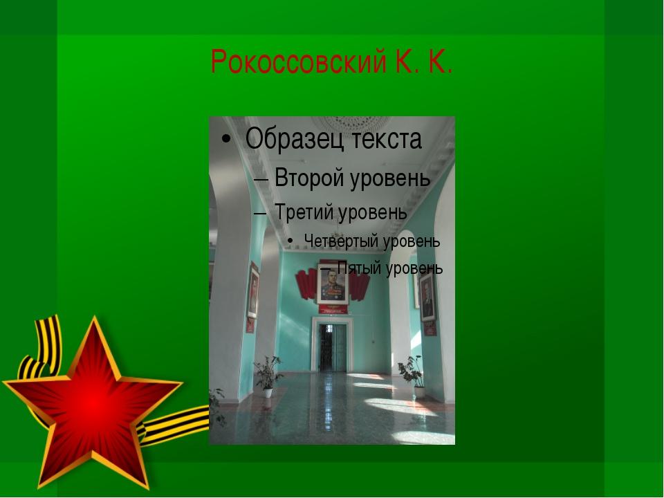 Рокоссовский К. К.