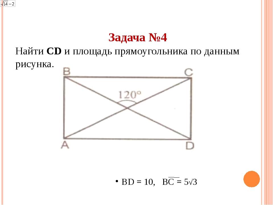 Все о площади четырехугольника по данным рисунка