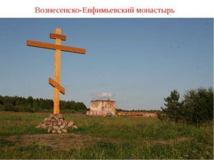 Вознесенско-Евфимьевский монастырь