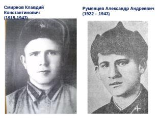 Смирнов Клавдий Константинович (1915-1943) Румянцев Александр Андреевич (1922