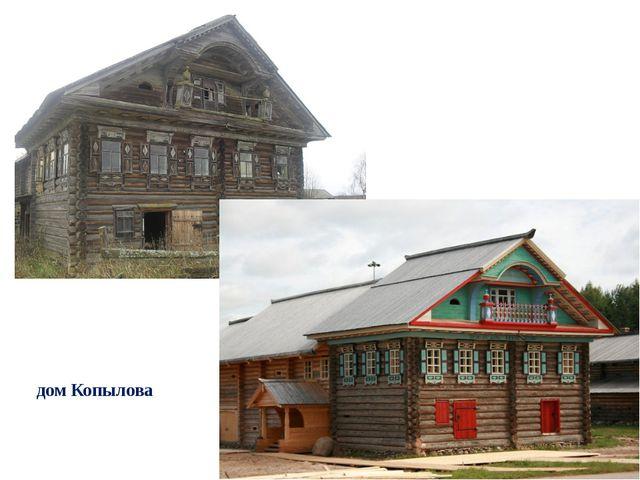 дом Копылова