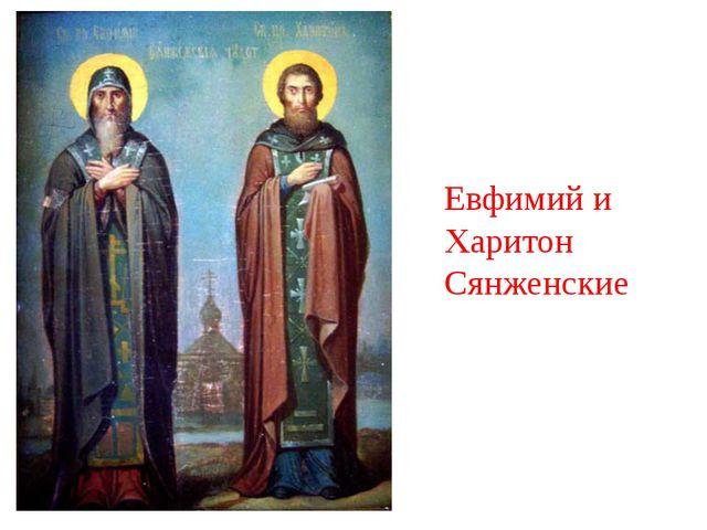 Евфимий и Харитон Сянженские
