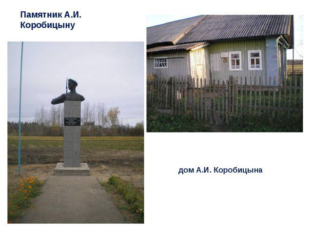 Памятник А.И. Коробицыну дом А.И. Коробицына