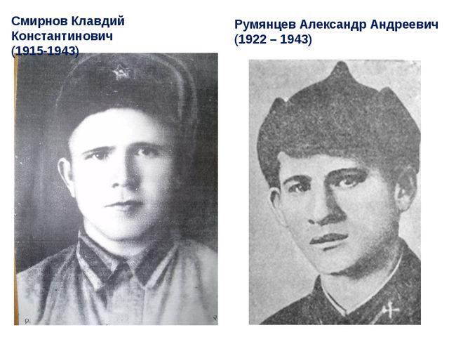 Смирнов Клавдий Константинович (1915-1943) Румянцев Александр Андреевич (1922...