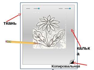 калька ткань Копировальная бумага