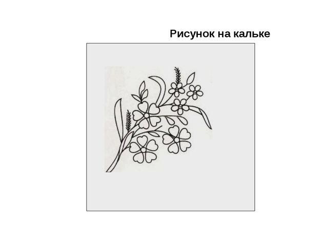 Рисунок на кальке