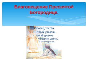 Благовещение Пресвятой Богородице.