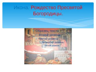 Икона. Рождество Пресвятой Богородицы.