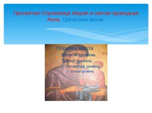 Пресвятая Отроковица Мария и святая праведная Анна. Греческая икона.
