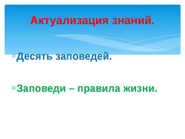 Десять заповедей. Заповеди – правила жизни. Актуализация знаний.
