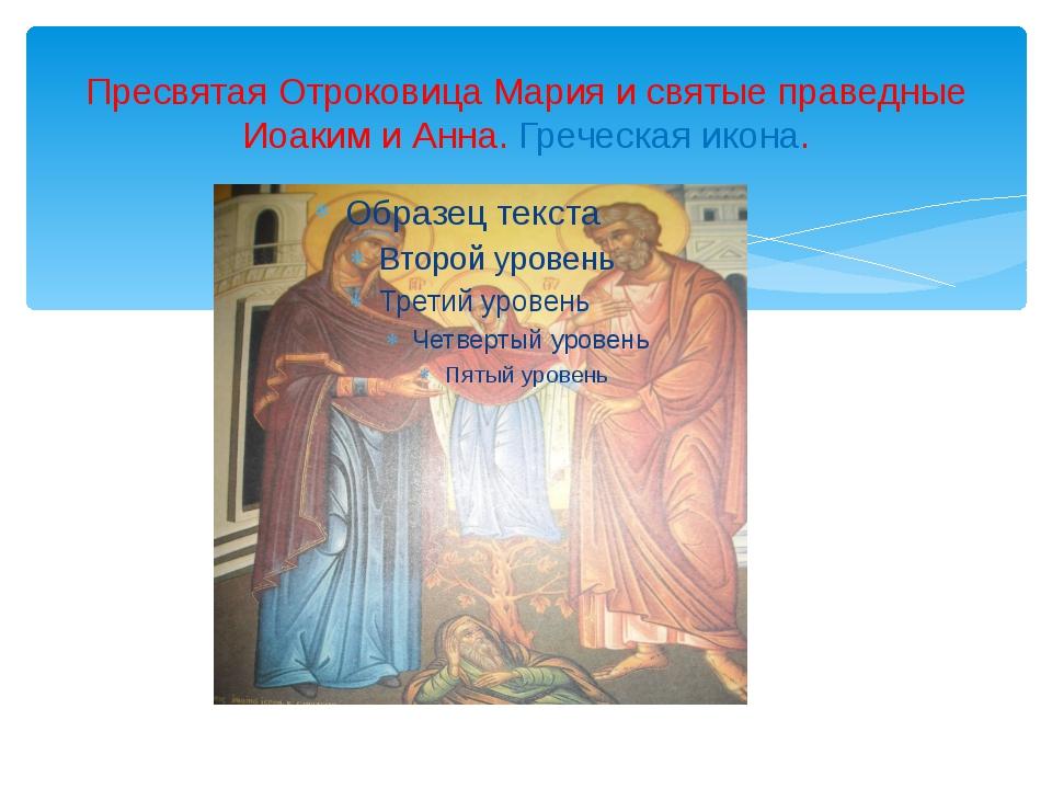 Пресвятая Отроковица Мария и святые праведные Иоаким и Анна. Греческая икона.