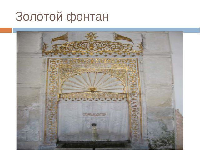 Золотой фонтан