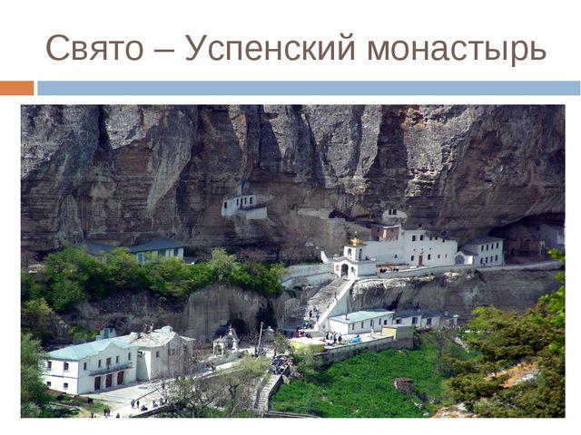 Свято – Успенский монастырь