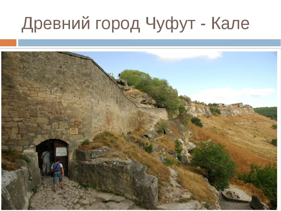 Древний город Чуфут - Кале