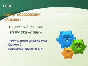 Центр образования «Альянс» Работу выполнил ученик 5 класса Красиков С. Руково