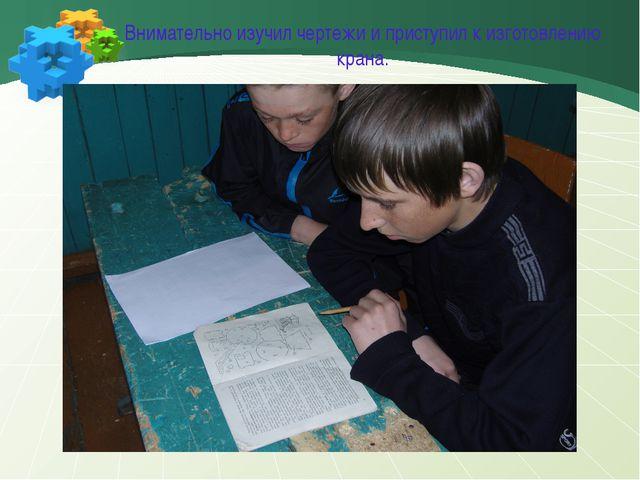 Внимательно изучил чертежи и приступил к изготовлению крана.