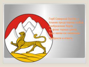 Герб Северной Осетии— Алании представляет собой изображение барса нафоне го