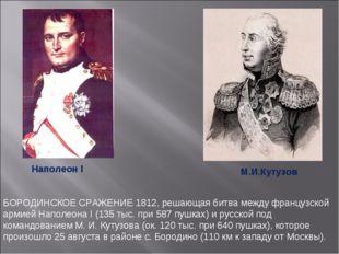 БОРОДИНСКОЕ СРАЖЕНИЕ 1812, решающая битва между французской армией Наполеона