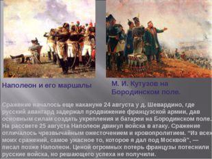 Сражение началось еще накануне 24 августа у д. Шевардино, где русский авангар