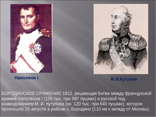 БОРОДИНСКОЕ СРАЖЕНИЕ 1812, решающая битва между французской армией Наполеона...