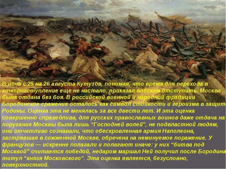 В ночь с 25 на 26 августа Кутузов, понимая, что время для перехода в контрнас...