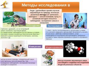 Методы исследования в биологии Наблюдение Эксперимент Измерение Метод познани