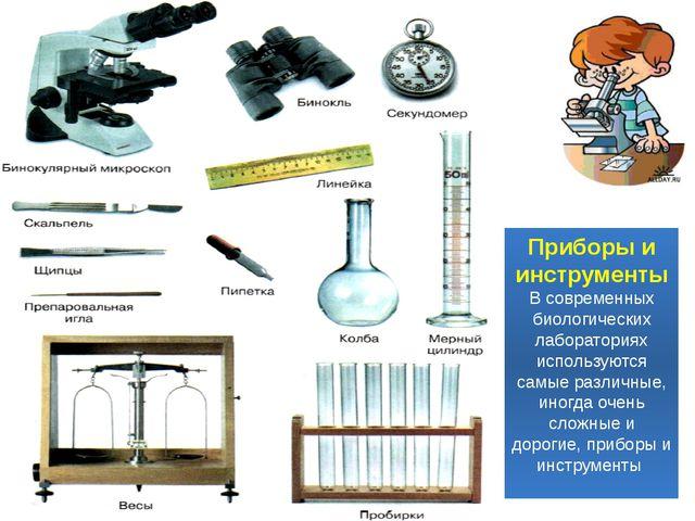 Приборы и инструменты В современных биологических лабораториях используются с...