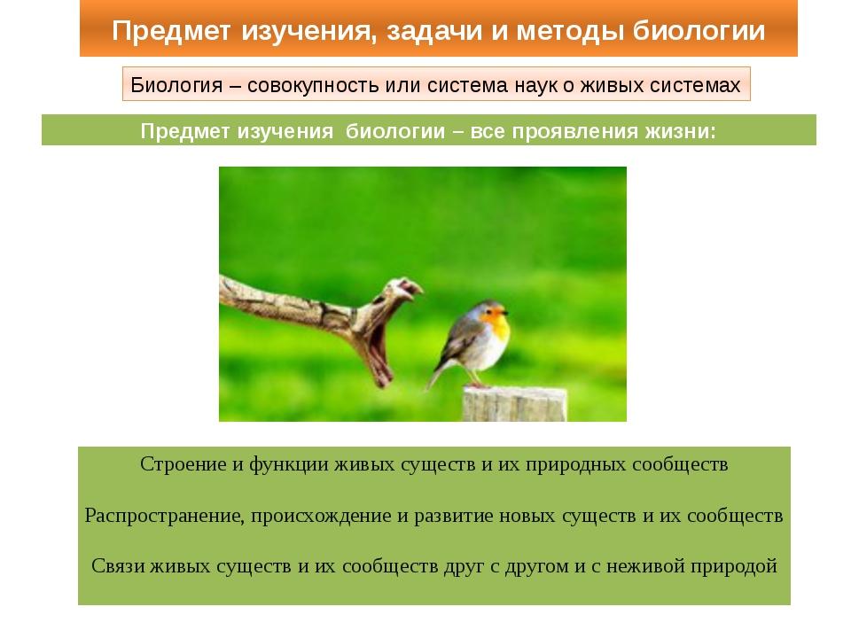 Предмет изучения, задачи и методы биологии Биология – совокупность или систем...