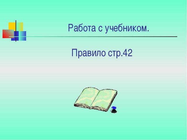 Работа с учебником. Правило стр.42