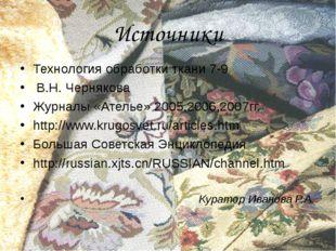 Источники Технология обработки ткани 7-9 В.Н. Чернякова Журналы «Ателье» 2005