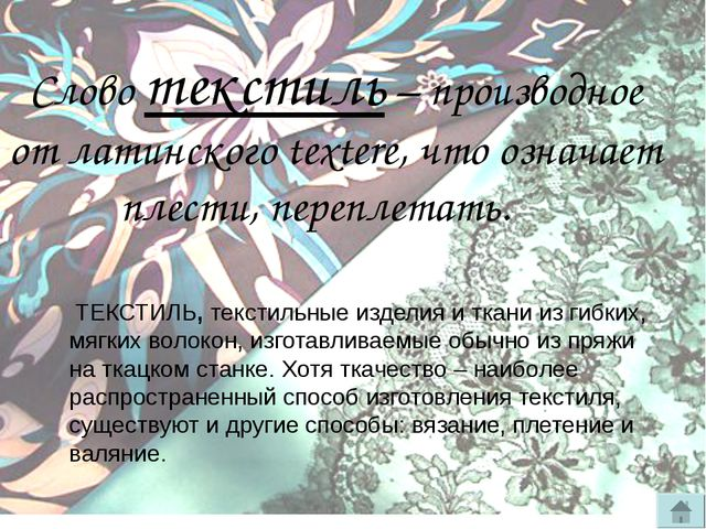 Слово текстиль – производное от латинского textere, что означает плести, пере...