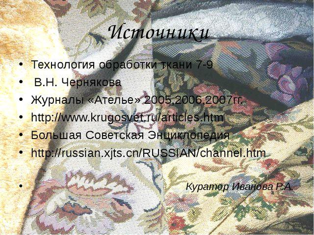 Источники Технология обработки ткани 7-9 В.Н. Чернякова Журналы «Ателье» 2005...