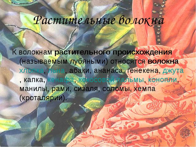 Растительные волокна К волокнам растительного происхождения (называемым лубян...