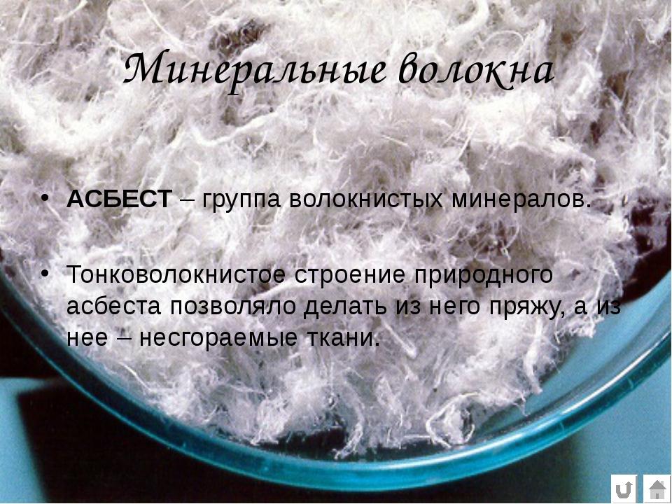 Минеральные волокна АСБЕСТ – группа волокнистых минералов. Тонковолокнистое с...