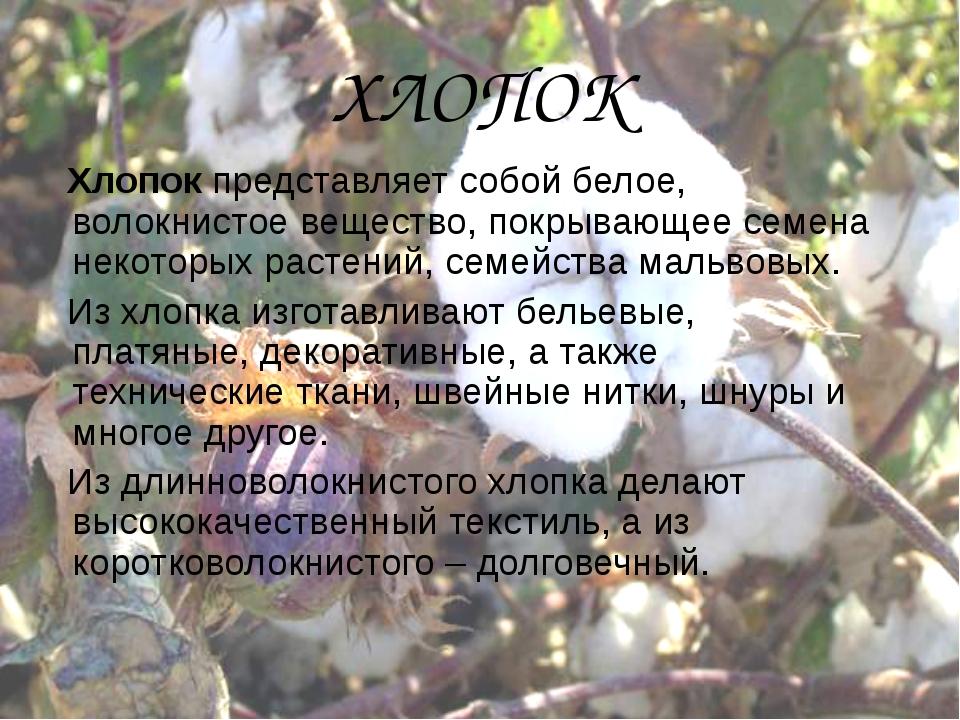 ХЛОПОК Хлопок представляет собой белое, волокнистое вещество, покрывающее сем...