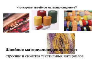 Что изучает швейное материаловедение? Швейное материаловедение изучает строен