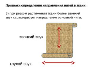 3) при резком растяжении ткани более звонкий звук характеризует направление о