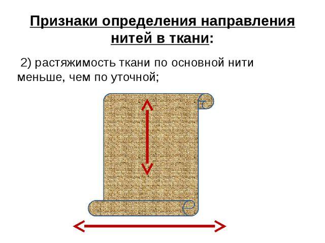 2) растяжимость ткани по основной нити меньше, чем по уточной; Признаки опре...