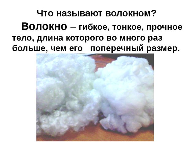 Что называют волокном? Волокно – гибкое, тонкое, прочное тело, длина которого...