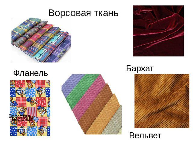 Ворсовая Ворсовая Ворсовая ткань Бархат Вельвет Фланель