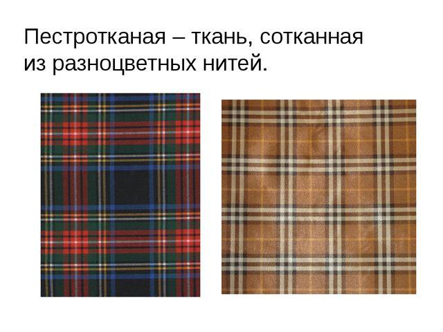 Пестротканая – ткань, сотканная из разноцветных нитей.