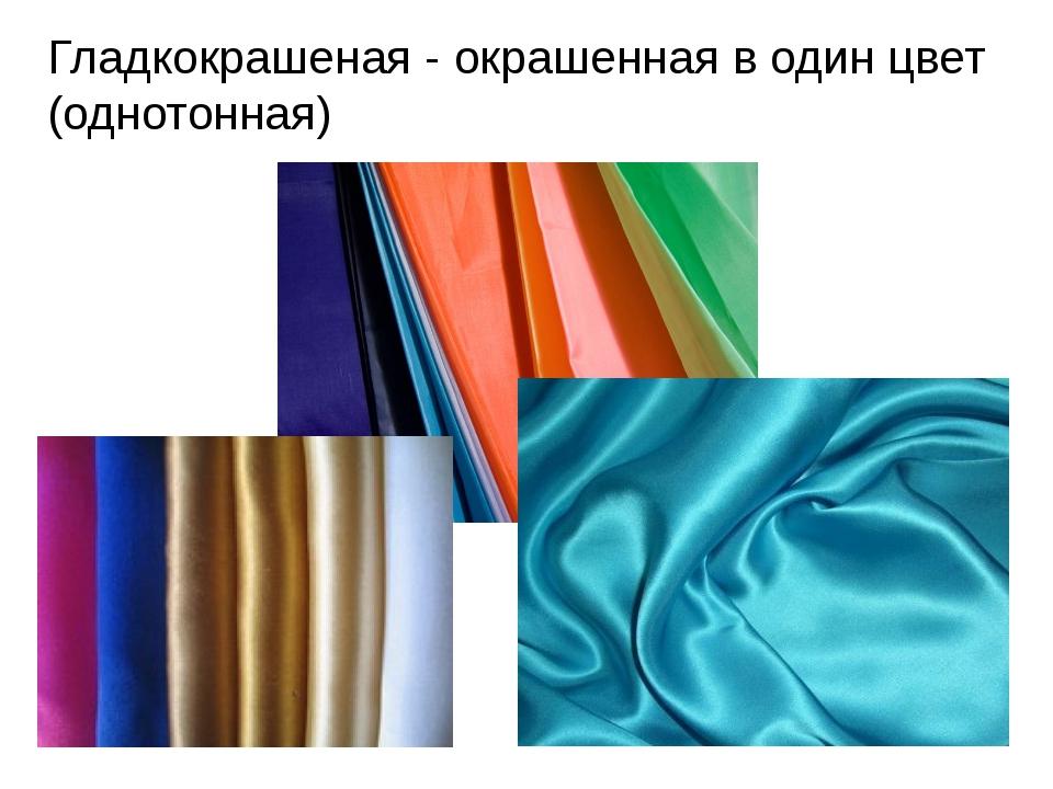 Гладкокрашеная - окрашенная в один цвет (однотонная)
