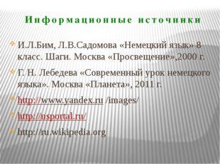 И.Л.Бим, Л.В.Садомова «Немецкий язык» 8 класс. Шаги. Москва «Просвещение»,200