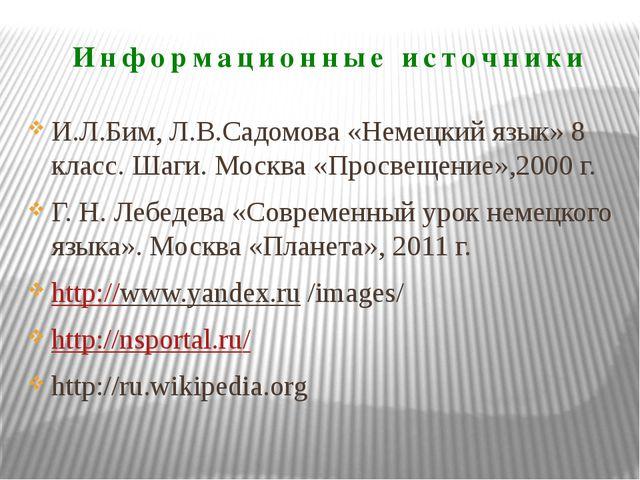 И.Л.Бим, Л.В.Садомова «Немецкий язык» 8 класс. Шаги. Москва «Просвещение»,200...