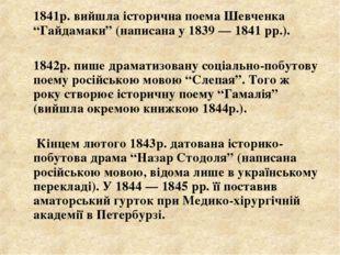 """1841р. вийшла історична поема Шевченка """"Гайдамаки"""" (написана у 1839 — 1841 р"""