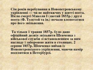 Сім років перебування в Новопетровському укріпленні — чи не найтяжчих у житт