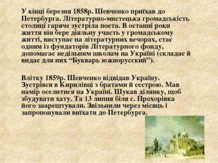 У кінці березня 1858р. Шевченко приїхав до Петербурга. Літературно-мистецька
